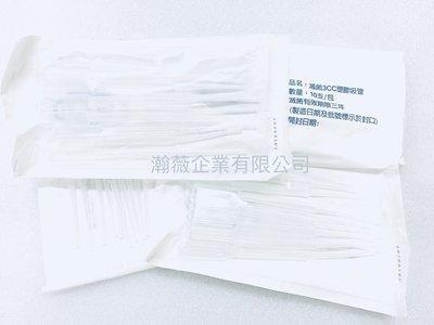 ◇ 瀚薇企業 ◇ 10支包 滅菌 吸管 刻度吸管 巴氏吸管 3ml 滴管 塑膠吸管 100入