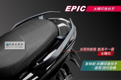 EPIC 四代戰 分離式後扶手 髮絲紋 水轉印卡夢 後扶手 牛角後扶手 尾翼 適用 四代勁戰 勁戰四代