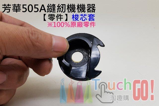 〈淘趣購〉芳華505A縫紉機機器【零件】梭芯套〈可用於機器梭芯套損壞老化更換〉