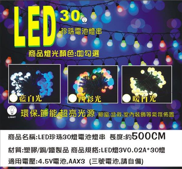 *洋洋小品【LED珍珠30燈電池式燈串/露營燈具】桃園平鎮中壢聖誕節-LED燈泡LED燈條LED燈串