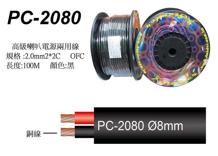 【六絃樂器】全新 Stander PC-2080 喇叭線*1米 長度依需求裁切 / 舞台音響設備 專業PA器材