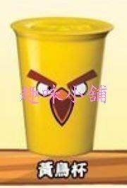 ~伊豆趣味小舖~7~11 憤怒鳥雙層陶瓷精彩隨行杯 立體杯蓋  杯墊 防塵止滑~單售 黃鳥杯~