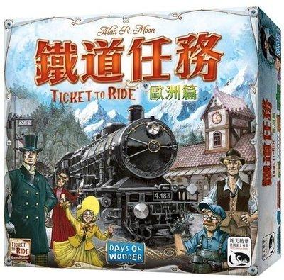 【正版桌遊。送牌套】鐵道任務-歐洲篇。繁體中文版 Ticket To Ride EUROPE