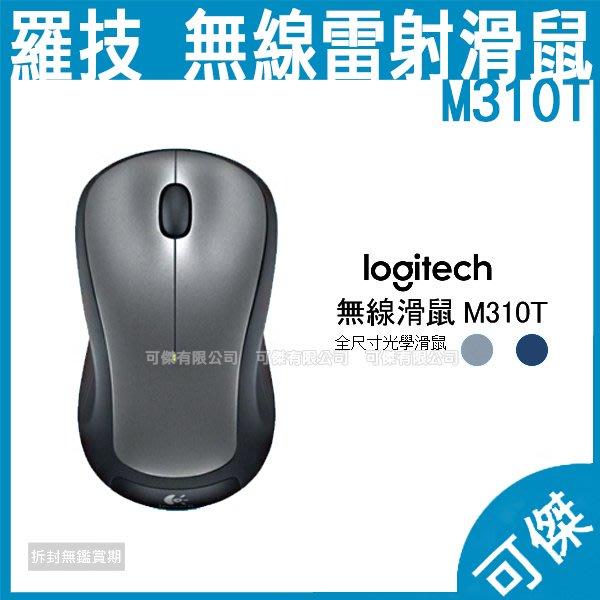 羅技 logitech 無線雷射滑鼠 M310t 無線滑鼠 雷射滑鼠 滑鼠 全尺寸光學滑鼠 公司貨 可傑