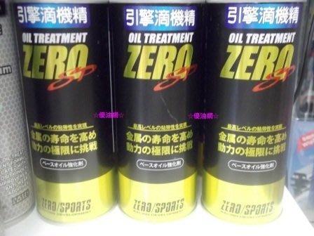 ☆優油網☆最新到貨日本 Zero sports 引擎滴機精 汽/柴油車適用 台灣公司貨促銷優惠中