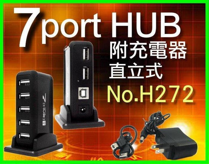 【傻瓜批發】H272 7port HUB附充電器直立式 USB2.0 HUB集線器 7孔usb 手機平板電腦 即插即用