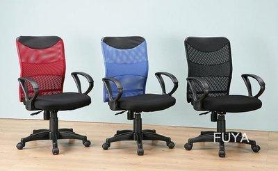*綠屋家具館*【CH777】方型網椅、電腦椅、辦公椅(紅、藍、黑三色可選)