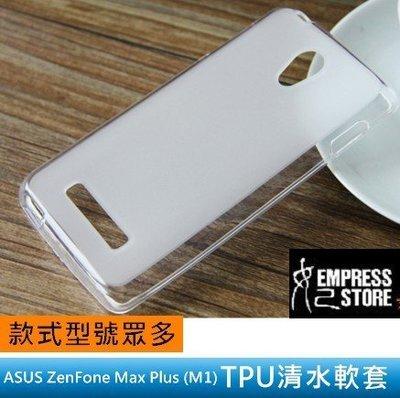 【妃小舖】ASUS ZenFone Max Plus M1 全包/防撞 霧面/透明 TPU 軟套/軟殼/清水套/保護套
