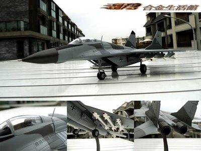 【1/48大比例 锌合金戰機】Mig-29 東德空軍 支點式 戰鬥機~全新現貨特惠價!~