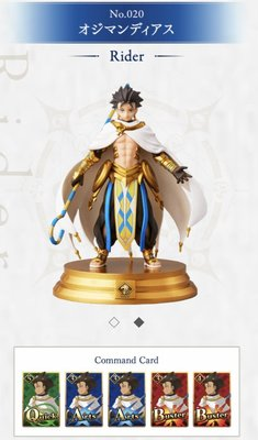 Fate/Grand Order Duel - collection figure Board Game Vol.4 020 Rider 奥斯曼狄斯