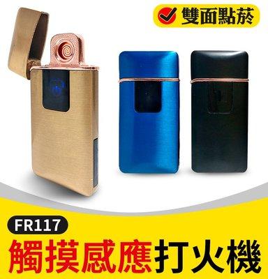 【傻瓜批發】(FR117)觸摸感應打火機 USB充電打火機 防風雙面點煙 觸摸電子點菸器 板橋現貨