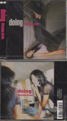 工藤靜香 DOING 日本進口CD