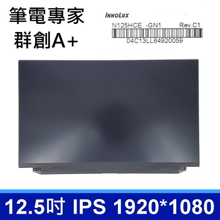全新 12.5 吋 FHD IPS 筆電面板 N125HCE-GN1 液晶螢幕 更換維修LENOVO X260 X270