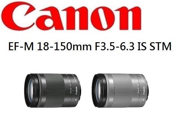 名揚數位【現貨】CANON EF-M 18-150mm F3.5-5.6 IS STM EOS-M專用 平行輸入 拆鏡