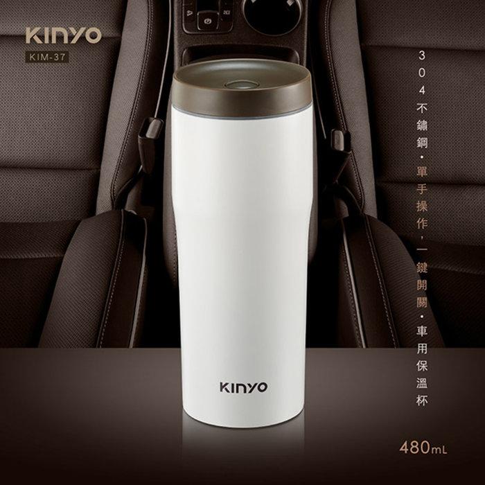 環球ⓐ保溫杯☞KINYO 304車用保溫杯(KIM-37)保溫杯保冰杯 隨手杯 保冷杯 咖啡杯 保溫 隨手杯保溫壺