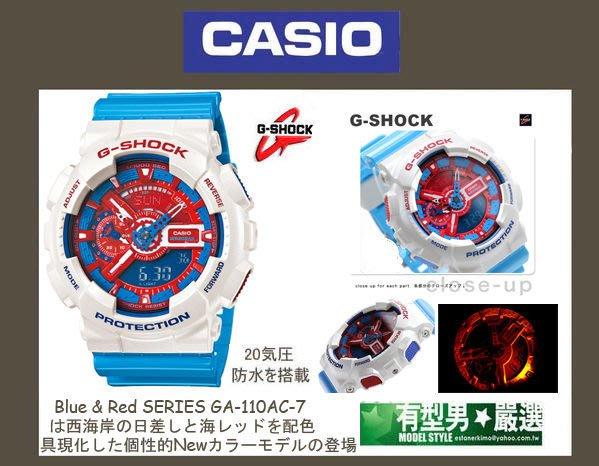 有型男~CASIO G-SHOCK GA-110AC-7 紅藍霸魂 Baby-G BA-110 鋼彈 黑金 迷彩 鋼鐵人