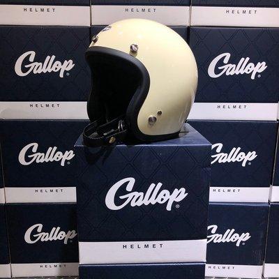 (I LOVE樂多)Gallop 3/4復古安全帽 米白/奶白 完美比例小帽體 舒適好戴全可拆洗