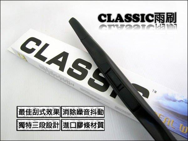 光速改裝部品 CLASSIC 三段式硬骨雨刷  三節式 ELANTRA 14/26專用