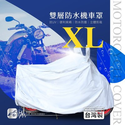 107【雙層防水機車罩-XL】YAMAHA山葉 MAJESTY馬車 跩哥 R6 YAF-R1 FZ8S|BuBu車用品