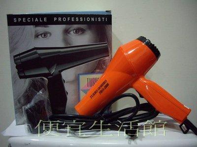 便宜生活館【美髮器材】專業髮型師 專用級~耐用~華儂PRO-2800風力2段式(橘色)
