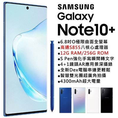 Samsung Note10+ 12G/256G(空機) 全新未拆封原廠公司貨S10+ S9+ S8+ A80