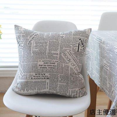北歐風格簡約文藝亞麻棉麻抱枕不含芯辦公室沙發靠墊腰枕床頭靠枕