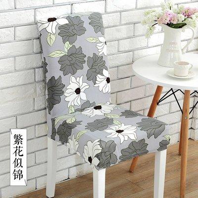 椅套椅墊套裝厚款連體彈力餐椅套現代簡約靠背椅套家用布藝清倉