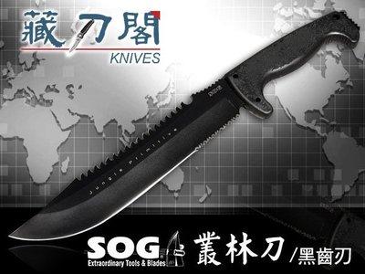 《藏刀閣》SOG-(Jungle Primitive)叢林刀