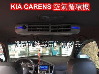 KIA CARENS 車用循環扇 改善第二排無出風口 加快冷氣對流 專用空氣循環機 氣氛燈 車用送風機  後座出風口