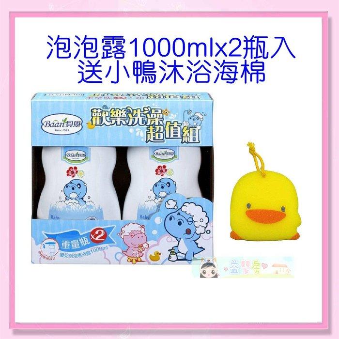 <益嬰房>貝恩歡樂超值組(泡泡露1000mlx2入)送沐浴棉 嬰兒泡泡香浴露