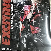 宮野真守Mamoru Miyano Arena Live Tour 2018 Exciting【原版宣傳海報】全新