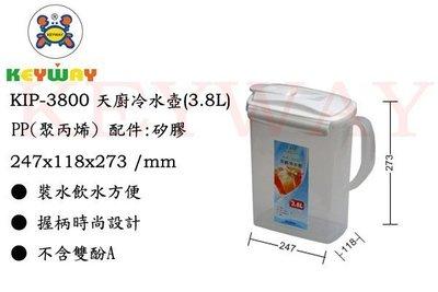 KEYWAY館 KIP3800 KIP-3800 天廚冷水壺(3.8L) 所有商品都有.歡迎詢問