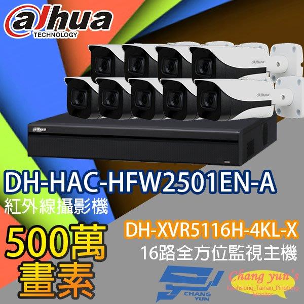 監視器組合 16路9鏡 DH-XVR5116H-4KL-X 大華 DH-HAC-HFW2501EN-A 500萬畫素