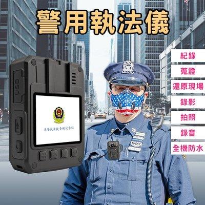 台灣現貨 警用執法儀 隨身密錄器 警用密錄器 1080P連續錄影10小時 紅外線夜視 3600萬畫素 +32G記憶卡
