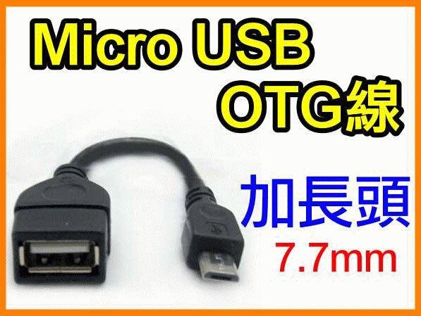 【傻瓜批發】Micro USB OTG線 直頭 轉接頭 平板電腦 手機 滑鼠 鍵盤 有線網卡 三星 htc sony