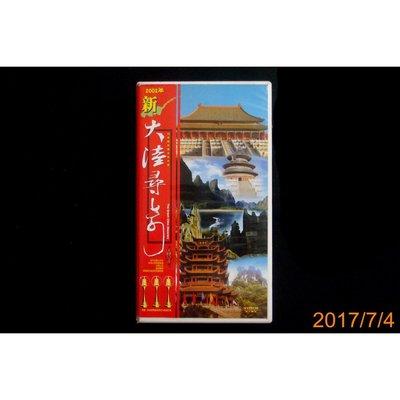 【9九 坊】2002年新大陸尋奇 知性之旅VCD(完整50片精裝鍍金版光碟)│精選珍藏版│榮獲3座金鐘獎