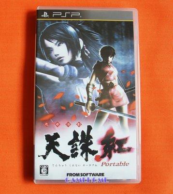 俊雄商城 遊戲電玩 (日版初版) 紅 天誅 PSP