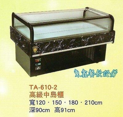 ~~東鑫餐飲設備~~TA-610-2 全新 高級中島櫃 / 生鮮展示櫃 / 壽司展示櫥 / 營業用展示櫃