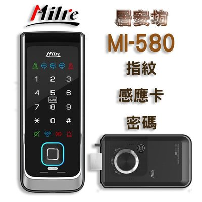 電子鎖 Milre MI-580 指紋電子鎖 美樂7800 三星728 718 美樂6100 310 Milre480鎖