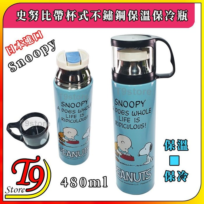 【T9store】日本進口 Snoopy (史努比藍) 帶杯式不鏽鋼保溫瓶 保冷瓶 水壺 水瓶 (480ml)