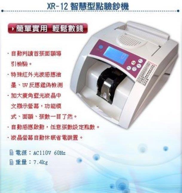 ☆寶藏點☆ XR-12 智慧型 點鈔機 驗鈔機 快速點鈔 功能正常 歡迎貨到付款