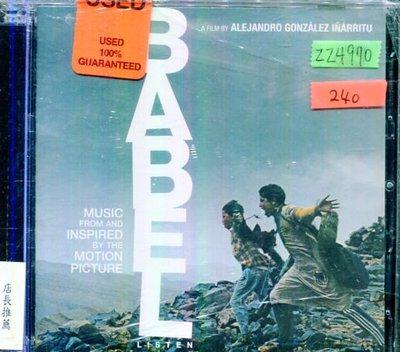 *還有唱片行三館*BABEL 二手 ZZ4970(需競標)
