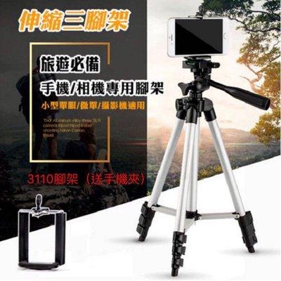 【現貨】自拍三腳架 數位照相機支架 卡片機支架 DV三角架 手機自拍架 YT3310