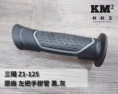 材料王*三陽 Z1-125 原廠 加油管 加油握把 左把手膠管  黑.灰*