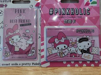 台灣美樂蒂大耳狗Hello Kitty PINKHOLIC悠遊卡一套2張 可以在7-11全家OK萊爾富便利店用,捷運MTR,公車,火車用MY MELODY