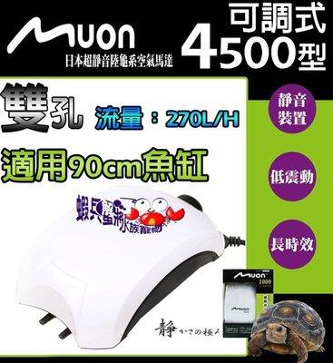 蝦兵蟹將【日本-Muon】超靜音 打氣機 雙孔 可調式 4500型 空氣幫浦 陸龜系 90cm魚缸適用 台中市