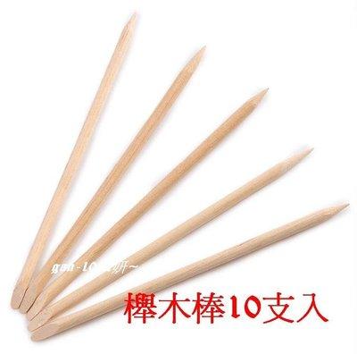 美甲用品 櫸木棒/木質推棒 指甲彩繪櫸木棒 11.5cm 10支入