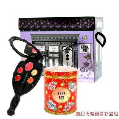 【∮魔法時光∮】ANNA SUI安娜蘇 買巧魔鏡送唇蜜盤組/眼影盤+薔薇筒+禮盒