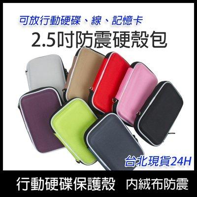 硬蝶包 手機收納包 行動硬碟收納 EVA熱壓 整理盒 收納盒 移動硬碟 保護套 防震包 適用2.5吋 隨身硬碟 台北市