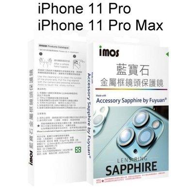 免運【iMos】藍寶石鏡頭保護貼 三鏡頭 鏡頭貼 iPhone 11 Pro / Pro Max 原廠公司貨